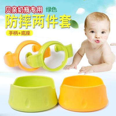 貝親 奶瓶配件手柄適配寬口貝親手柄新款加厚把手握把手柄防摔底座兩件套 綠色