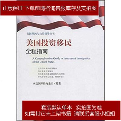 美國投資移民全程指南