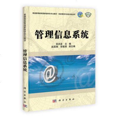 正版现货 管理信息系统 吴洪波 9787030313164 科学出版社