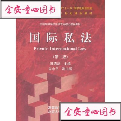【单册】高教社 国际私法(第二版) 韩德培 高等教育出版社