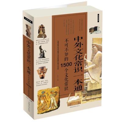 中外文化常识一本通:不可不知的1500个文化常识(新版) 东云 著 经管、励志 文轩网