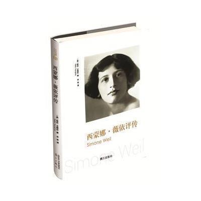 正版書籍 西蒙娜 薇依評傳 9787540771638 漓江出版社