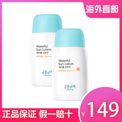 宮中秘策(Goongsecret)兒童寶寶溫和防曬霜活性防曬棒防曬霜防曬乳SPF50/pa+++溫和防曬霜80g*2支