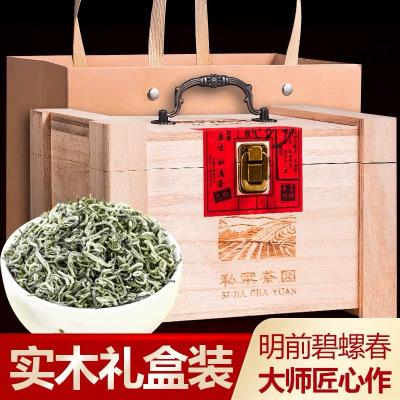 湘依 2020新茶明前碧螺春綠茶濃香型500克 木箱裝禮盒裝