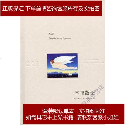 幸福散论 (法)阿兰 上海译文出版社 9787532750931