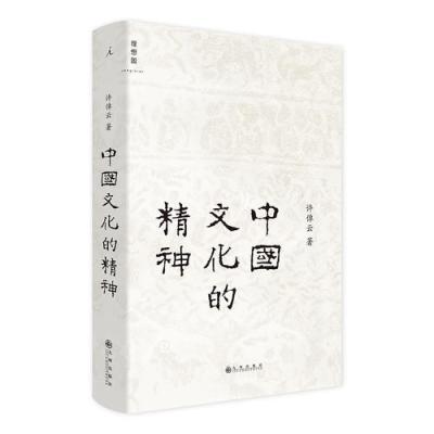 中國文化的精神