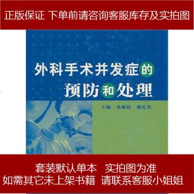 外科手术并发症的预防和处理 秦新裕 复旦大学出版社 9787309042603