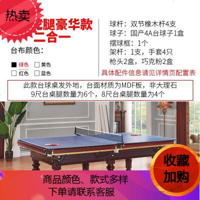 成人 標準型家用式黑八桌球乒乓球球二合一兩用