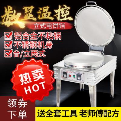 納麗雅(Naliya)新款雙控節能80型大型電熱商用電餅鐺千層餅機醬香餅機烤餅爐烙餅
