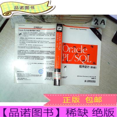 正版九成新Oracle PL/SQL程序设计 第5版 下册