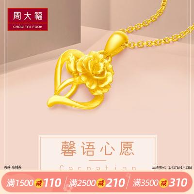 周大福珠宝首饰康乃馨足金黄金吊坠计价(工费:58)F199039