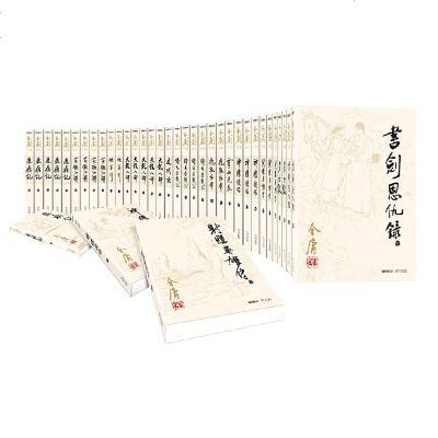 金庸作品集(朗聲舊版)金庸全集(全集36冊)