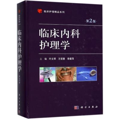 臨床內科護理學(第2版)(精)/臨床護理精品系列