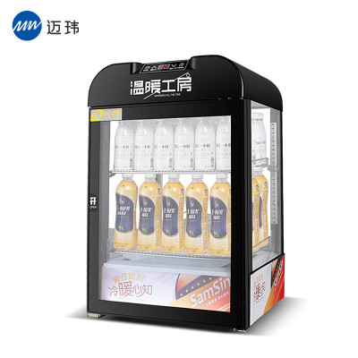 迈玮MW-BWG40 42L热饮柜展示柜 保温柜 商用热牛奶咖啡奶茶加热箱保温箱 热饮机侧开门 面包店立式加热 冰吧
