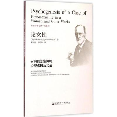 TSY1论女性:女同性恋案例的心理成因及其他