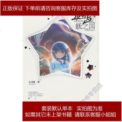 邂逅·妖之國 七日晴 知識出版社 9787501576357