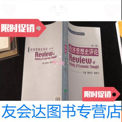 【二手9成新】經濟思想史評論【第二2輯】 9782553924076