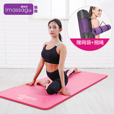 愛瑪莎Imassage瑜伽墊男女初學者加厚防滑瑜伽無味健身墊三件套1830×610×10mm