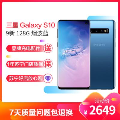 【二手9新】三星 Galaxy S10 烟波蓝 8+128GB 超感官全视屏 双卡双待 全网通4G二手手机