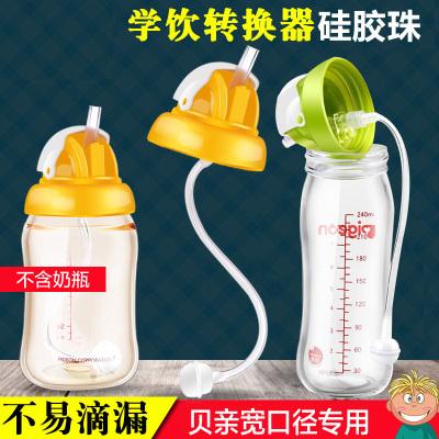 貝親水杯轉換器變學飲杯子吸管杯轉換頭蓋子配件寬口徑奶瓶(黃色)