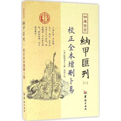 正版 四库存目纳甲汇刊 (清)野鹤老人 撰 华龄出版社 9787516907252 书籍