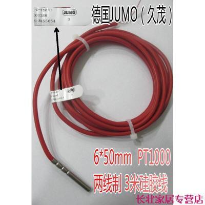 PT1000 久茂 JUMO 高精度温度传感器 感温探头 902435/50