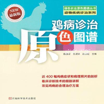 正版鸡病诊治原色图谱陈鹏举编河南科学技术出版社河南科学技术出