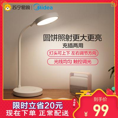 美的(Midea)护眼台灯LED台灯宿舍卧室床头书桌学生护眼灯自然光(3300-5000K)