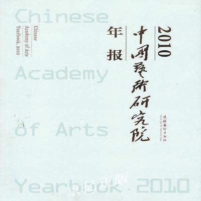 正版2010-中国艺术研究院年报 王能宪 文化艺术出版社文化艺术出
