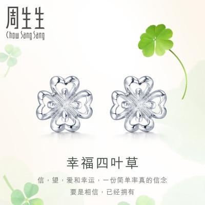 周生生(CHOW SANG SANG)Pt950鉑金心影四葉草白金耳釘耳環81596E定價