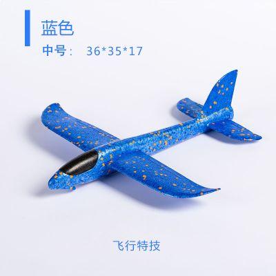 加厚手拋飛機特技回旋投擲泡沫飛機親子戶外拼裝模型滑翔飛機玩具 中號36CM藍色(1架)送夜航燈