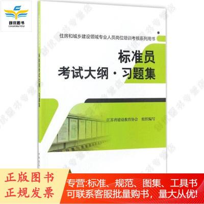 標準員 考試大綱/習題集 住房和城鄉建設領域專業人員崗位培訓考核系列用書
