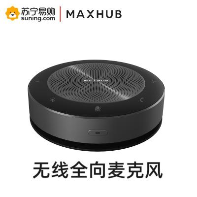 MAXHUB視頻會議平板 全向麥克風 無線藍牙USB免驅會議專用遠距離拾音桌面麥克風BM21
