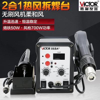 勝利儀器VC868A+ 無鉛熱風拆焊臺 二合一熱風槍拔焊臺 恒溫電烙鐵VC868A+標配