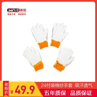 赛拓(SANTO)2093 棉纱手套24付装 防滑手套 劳保用品 棉线手套