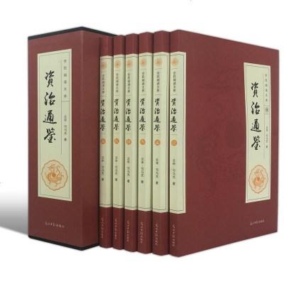 資治通鑒 文白對照正版全套6冊 白話版文白對照原文精注全譯中國歷史書籍青少年中華國學經典