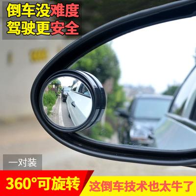 D.mor汽车后视镜倒车真玻璃小圆镜高清无死角广角镜片曲面辅助盲点反光镜大广角 通用黑框可调节角度(一对装)