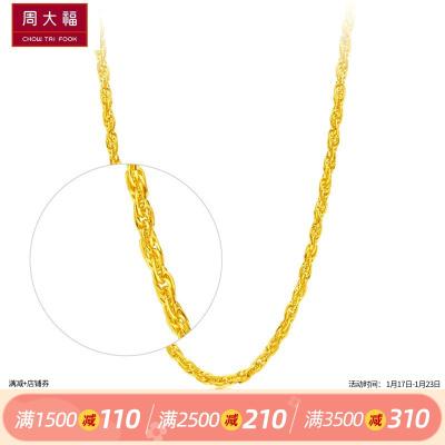 周大福珠宝首饰扭绳链足金黄金饰品项链计价(工费:168)F178119
