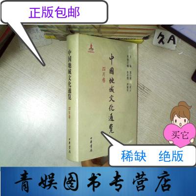 【正版九成新】中國地域文化通覽(四川卷)