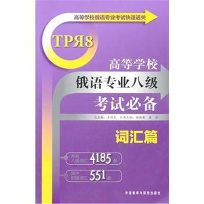 正版書籍 高等學校俄語專業八級考試詞匯篇 9787513507431 外語教學與研究出