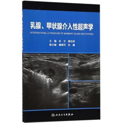 乳腺、甲狀腺介入性超聲學 何文,黃品同 主編 生活 文軒網