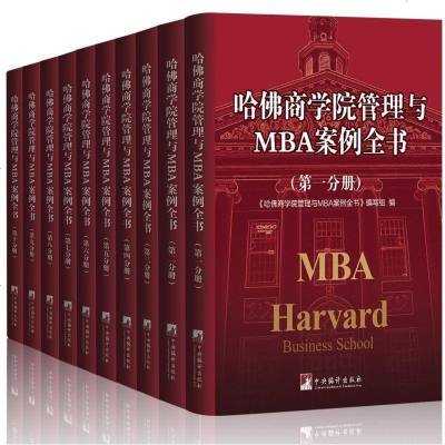 哈佛商學院管理與MBA案例全書 精裝全10冊企業管理學書籍哈佛企業管理百科全書mba案例經典分析全書