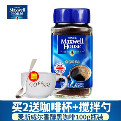 【买2送杯】麦斯威尔进口咖啡香醇黑咖啡无奶苦味速溶咖啡粉100g瓶装
