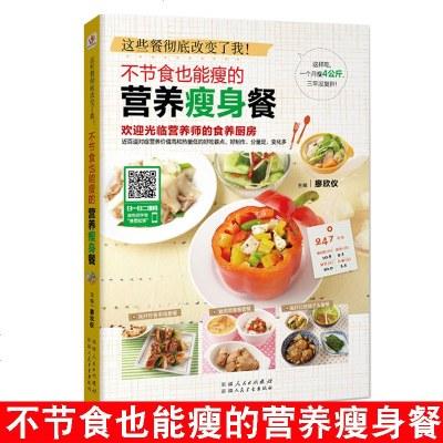 [正版 ]可以減肥的書 不節食也能瘦的營養瘦身餐 健康食譜食療養生書籍 營養食譜健身餐書 減肥書籍減肥食譜書家常菜