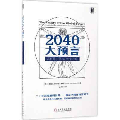 2040大预言 (英)彼得 B.斯科特-摩根(Peter B.Scott-Morgan) 著;王非非 译 生活 文轩网