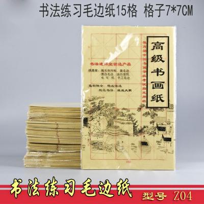 15格米字格毛边纸 7cm安徽宣纸8开元书纸加厚 毛笔书法练习纸
