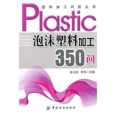1005泡沫塑料加工350問