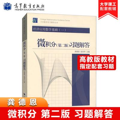 经济应用数学基础一 微积分习题解答 龚德恩范培华 高等教育出版社 龚德恩微积分第二版教材配套习题集第2版经济数学基础