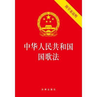 中华人民共和国国歌法(附草案说明)