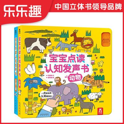 【樂樂趣官旗】寶寶點讀認知發聲書(全2冊)動物+交通工具